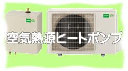 ヒートポンプ(空気熱源)